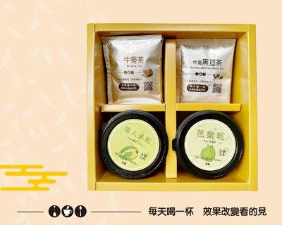 【金彩禮盒LG】牛蒡茶/牛蒡黑豆茶8入+情人果乾/芭樂乾-精巧包裝養生茶果乾 一次擁有 伴手禮