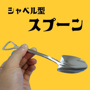 (I LOVE樂多)日本進口餐具迷你鏟子(小湯瓢)迷你湯匙 個性居家自己打造