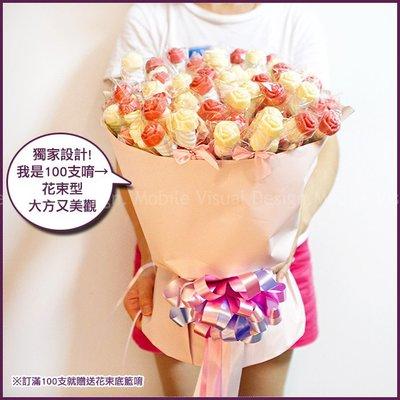 抽取式花束-玫瑰巧克力棉花糖棒X100支+搭贈花束底籃(粉)X1個(限低溫宅配)--情人節活動禮贈品/來店禮/幸福朵朵