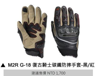 【安全帽先生】M2R 防摔手套 G-18 黑紅 可觸控 復古 牛皮皮面 手套 G18