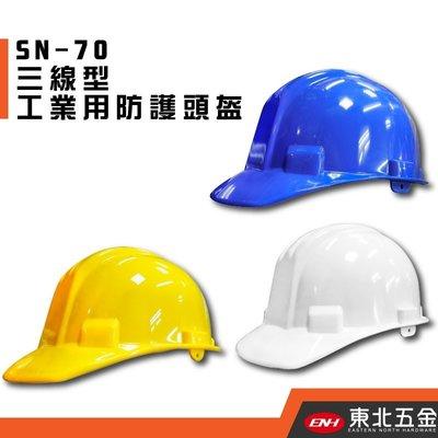 附發票~OPO 歐堡牌 工地安全帽 工作帽 工程帽 加厚型優惠特價中 經濟部商品檢驗標識 (新款 SN-70) 藍色
