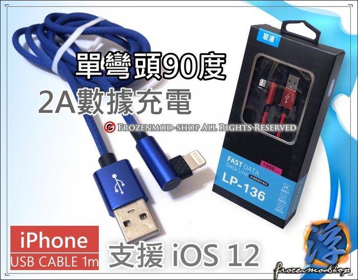單彎頭 L型 USB數據線 90度 蘋果 iPhone Type-C 遊戲手機充電線