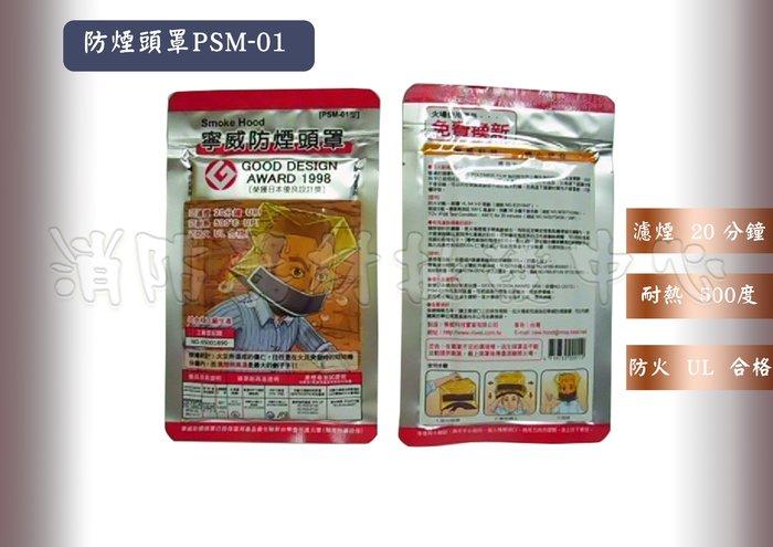 消防器材批發中心 消防防煙面罩 PSM-01 消防火災緊急逃生 防煙面罩 .防煙頭罩 3個賣場