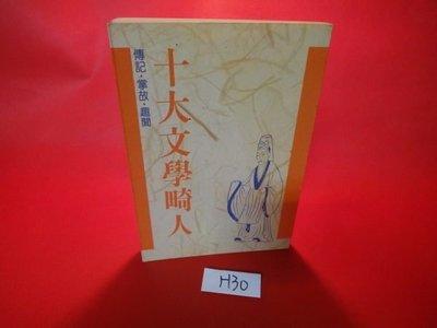 【愛悅二手書坊 H22-50】十大文學畸人 陳允吉 著 世界文物