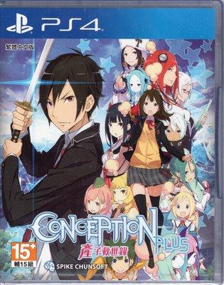 現貨中PS4遊戲 Conception Plus 產子救世錄 中文亞版【板橋魔力】