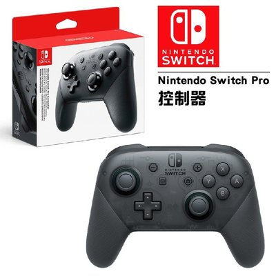現貨 台灣公司貨 任天堂 Nintendo Switch NS pro 手把 控制器 遊戲手把