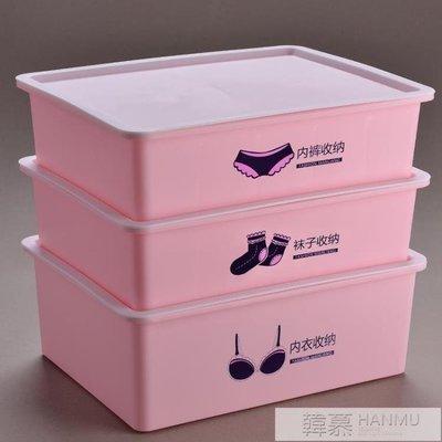 收納箱 衣櫃裝內衣內褲放襪子文胸分類格隔整理箱收納盒神器抽屜式三件套CXZJ