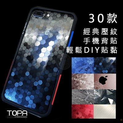 日本LINTEC 背貼 三星 A9 A7 A8 A8+ 2018 手機背貼 保護貼
