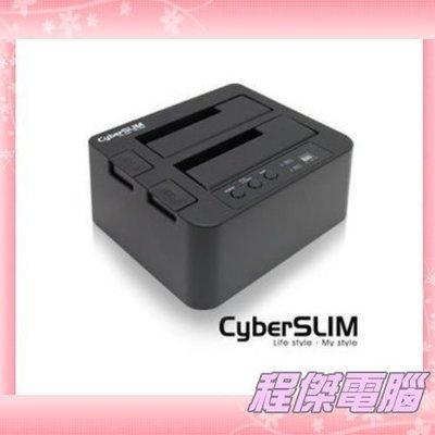 『高雄程傑電腦』CyberSLIM 大衛肯尼 S2U3C PLUS USB3.0雙槽外接盒【實體店家】