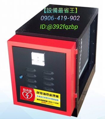 【設備最省王】 3KT靜電機 靜電式除油煙機       含電極板+濾網