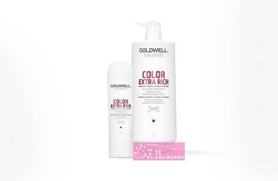 【IS艾絲】沖洗式護髮】GOLDWELL ゴールドウェル 歌薇 光感瞬間髮膜 200ML