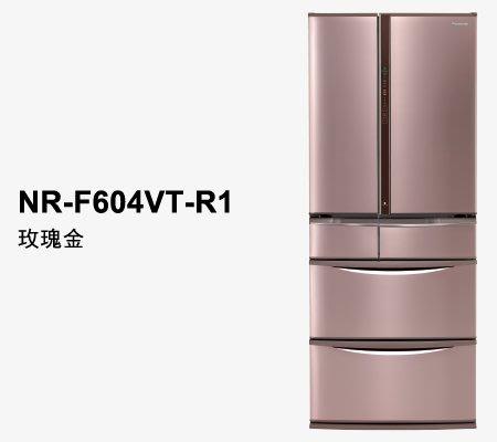 【大邁家電】Panasonic 國際牌 NR-F604VT 日本製鋼板系列電冰箱〈下訂前請先詢問是否有貨〉