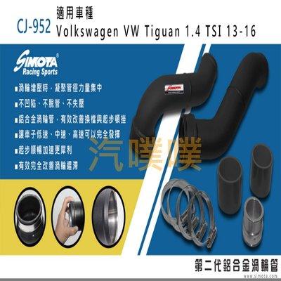 汽噗噗 渦輪管 SIMOTA CJ-952福斯Tiguan 1.4 TSI 13-16