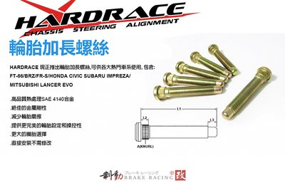 HARDRACE 鋁圈加長螺絲 高品質熱處理SAE 4140合金 直接安裝不需要修改 / 制動改