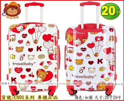 熊熊卡好 懶懶熊拉拉熊拉桿硬殼行李箱旅行箱登機箱20吋 CN01