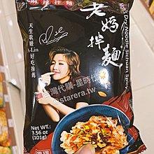 台灣🇹🇼代購-老媽拌麵 101g