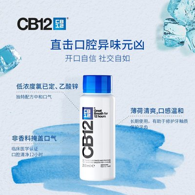 漱口水意大利CB12漱口水清新口氣去牙結石氯己定口腔清潔溫和孕婦可用