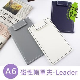 *好好逛文具小舖* 珠友 LE-61053 Leader A6/50K磁性 信用卡簽單夾/板夾/帳單