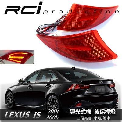 RC HID LED 專賣店 LEXUS IS200T IS300H LED 導光型 後保桿燈 MIT台灣製 品質保證