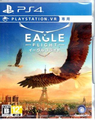 現貨中 PS4 遊戲 獵鷹翱翔 Eagle Flight  日文日版 【板橋魔力】