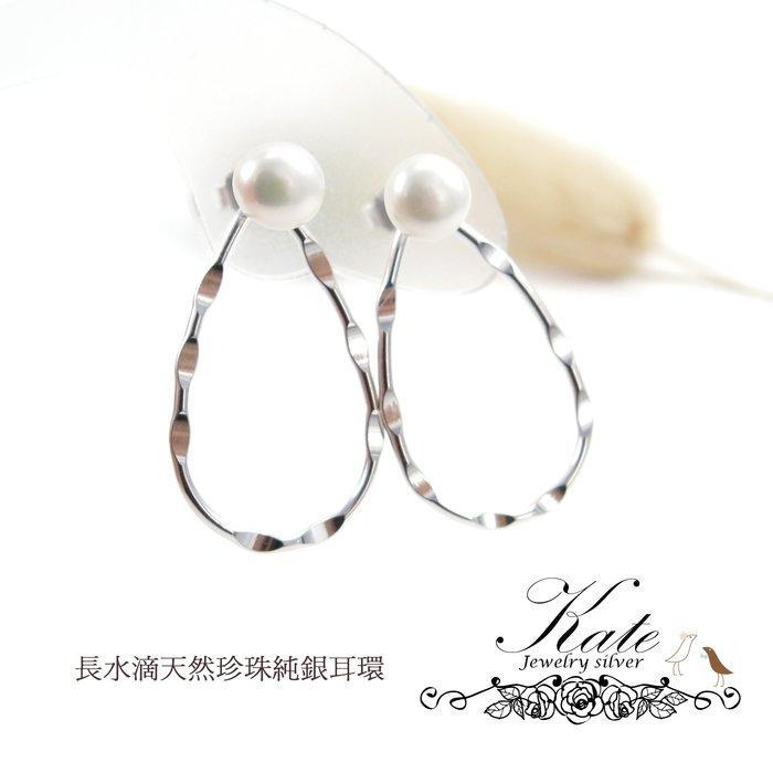 波紋水滴6mm珍珠純銀耳環 銀飾 優雅簡約 都會OL 925純銀寶石耳環/生日禮物情人禮/KATE銀飾