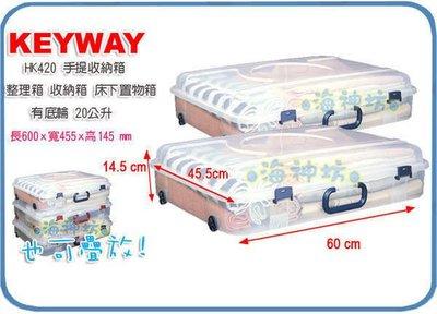 海神坊=台灣製 KEYWAY HK420 手提收納箱 整理箱 整理櫃 收納櫃 床下置物箱 附輪 20L 3入950元免運