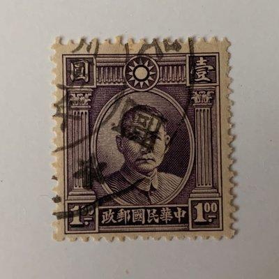 民國國父像郵票- 蓋銷票