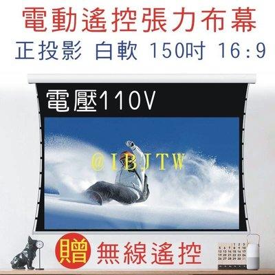 白軟 150吋 16:9 電動張力幕【奇滿來】電動遙控拉線布幕110V 贈無線遙控 正投影 投影機 投影布幕 APHE