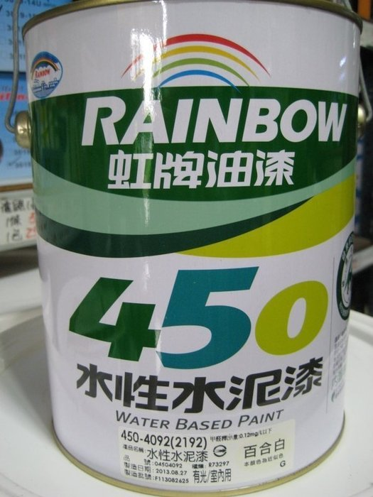 【振通油漆公司】虹牌 450有光 亮光 水泥漆 百合白 居家粉刷 DIY (一加侖 3.785公升) 加侖裝6加內運費均
