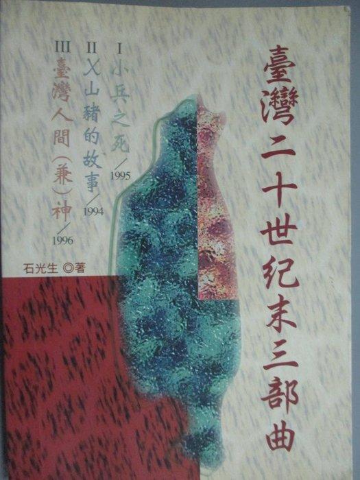 【書寶二手書T9/藝術_KJW】臺灣二十世紀末三部曲:小兵之死、X山豬的故事、台灣人間(兼)神_石光生