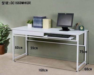160耐用電腦桌(附鍵盤+抽屜)工作桌...