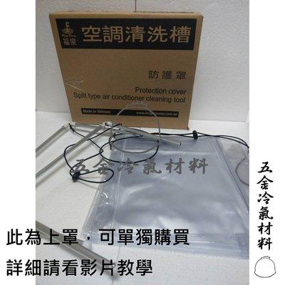 福泉二代-密閉式清洗罩(單上罩)(可貨到付款)冷氣清洗槽 冷氣清洗罩 冷氣清洗槽 洗冷氣 洗空調