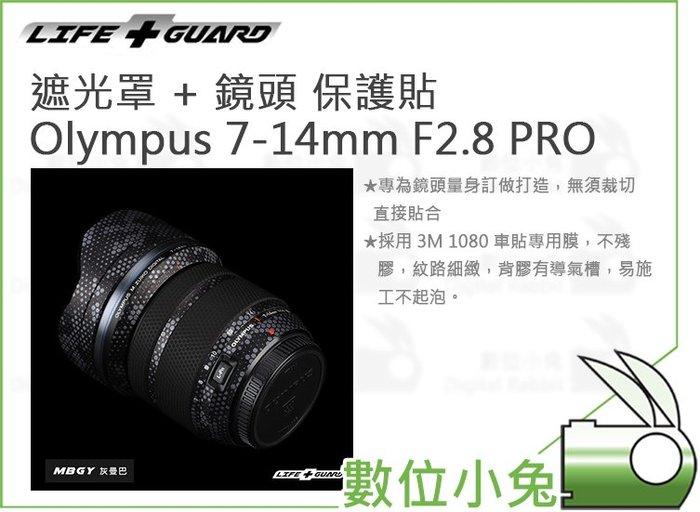數位小兔【LIFE+GUARD Olympus 7-14mm F2.8 PRO 遮光罩 + 鏡頭 保護貼】公司貨 貼膜