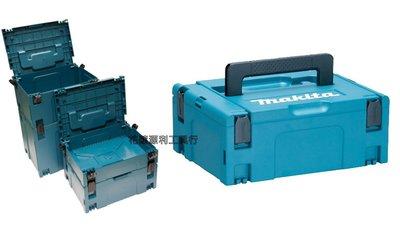 【花蓮源利】牧田 Makita 2號 中 MAKPAC 可堆疊系統工具箱 BOX-2 收納箱