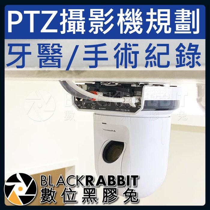 數位黑膠兔【 PTZ規劃專案 醫院 手術紀錄 請來電來店洽詢 】 PTZ 牙醫紀錄 攝影機 RCS