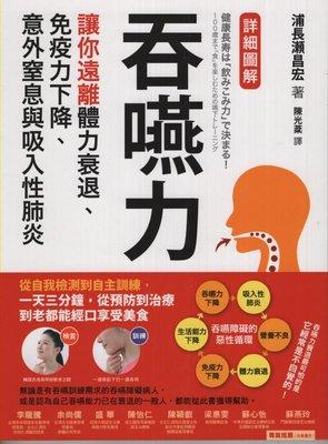 蟹子魚的家:二手書~如果~吞嚥力:讓你遠離體力衰退、免疫力下降、意外窒息與吸入性肺炎~浦長瀬昌宏~滿718元免運費