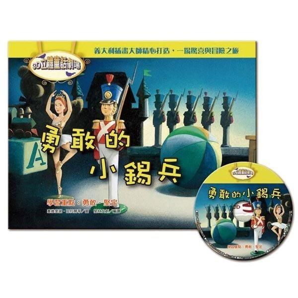 比價網~~ 閣林【3D立體童話劇場-勇敢的小錫兵(1書+1CD)】