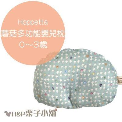 Hoppetta 蘑菇 多功能 嬰兒枕 枕頭 寶寶枕 新生兒~3歲 玩具 禮物 現貨 [H&P栗子小舖]