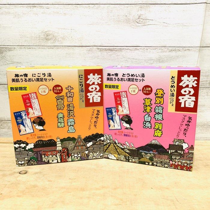 微笑馬卡龍好貨專賣 日本Kracie 旅之宿濁之湯/透明之湯入浴劑 美肌企劃組
