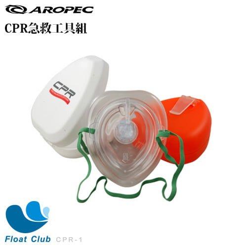 AROPEC 戶外CPR急救工具組 (白/橘) CPR-1