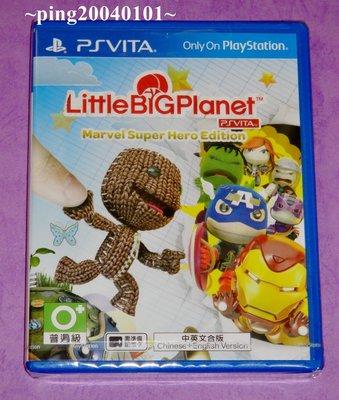 ☆小瓶子玩具坊☆PSV (VITA) 全新未拆封卡匣--小小大星球 PS Vita 漫威超級英雄版 中文版