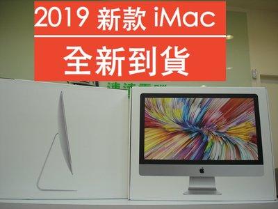 2019新款 iMac 27吋 3.0...
