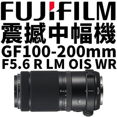 【新鎂】富士 Fujifilm 平輸 GF 100-200mm F5.6 R LM OIS WR