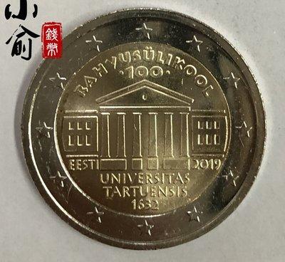 【大藏家】2019年愛沙尼亞塔爾圖大學100周年雙色紀念幣2歐元愛沙尼亞幣5170號