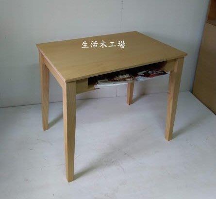 生活木工場-A4簡約實木桌/書桌/工作桌/電腦桌/寫字桌/大開口置物格/斜式桌腳