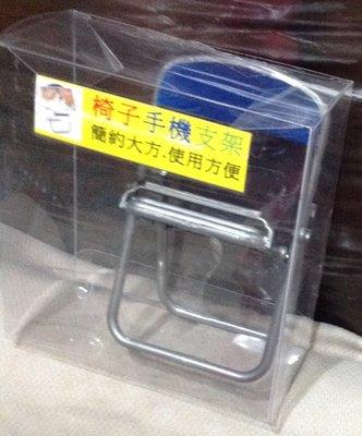全新折疊椅手機架 迷你椅子 小椅子手機架 公仔椅 搞笑商品