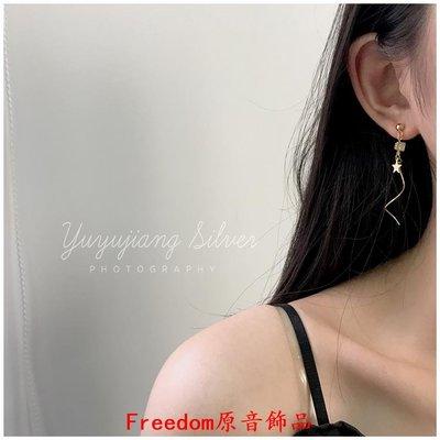 Freedom`原音飾品日韓系可愛s925純銀長款星星耳釘氣質方鉆波浪流蘇耳環顯瘦精致女