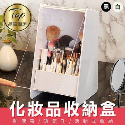 化妝品女生房間收納桌面防灰塵設計收納粉刷口紅盒子化妝刷桶-白/黑【AAA6126】