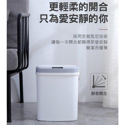 現貨📌 智能垃圾桶 紅外線+觸碰感應開蓋垃圾桶 (充電式) 經典白15L  客廳/臥室/廚房/廁所家用