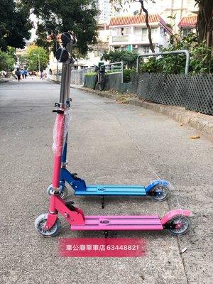 Scooter 閃光2輪,可摺疊 中童 滑板車 藍色 粉紅色 2.2kg踏板尺吋:34*9.5CM,高度調節:64-89CM,承重:100kg內